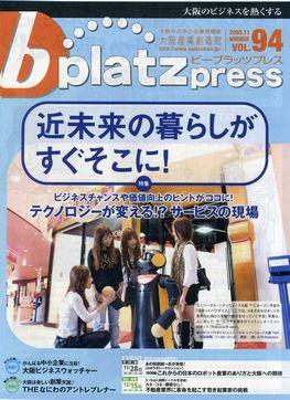 bplatz press(ビープラッツプレス)2008年11月VOL.94